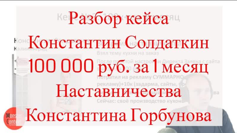 Кейс Константин Солдаткин 100 000 руб за 1 месяц Наставничества Константина Горбунова
