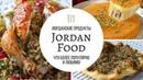 ИОРДАНСКИЕ ПРОДУКТЫ, КОТОРЫЕ СТОИТ ПОПРОБОВАТЬ / Иордания 🇯🇴