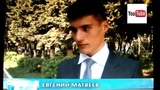 Евгений Матвеев спас утопающего ребёнка