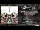 妖神楽 Ayakasi Kagura - 惨響 Zan Kyo FULL ALBUM (2018 - Progressive Brutal Death Metal)