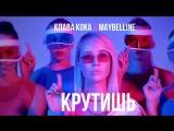Премьера клипа! Клава Кока - Крутишь (15.10.2018)