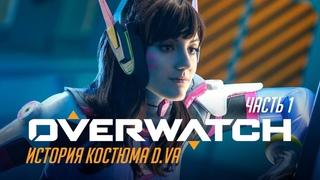 История костюма: D.VA - OVERWATCH. Часть 1