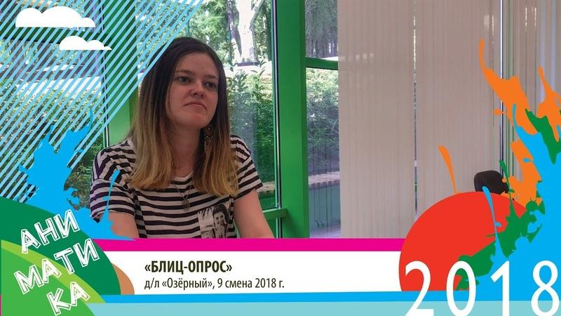 БЛИЦ ОПРОС