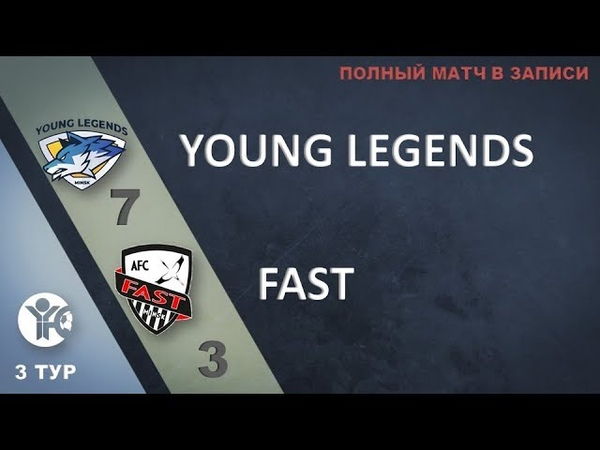 3 тур ХФЛ 11 Young Legends FAST