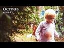 Vlog Остров дождливый. День 13 - Senya Miro