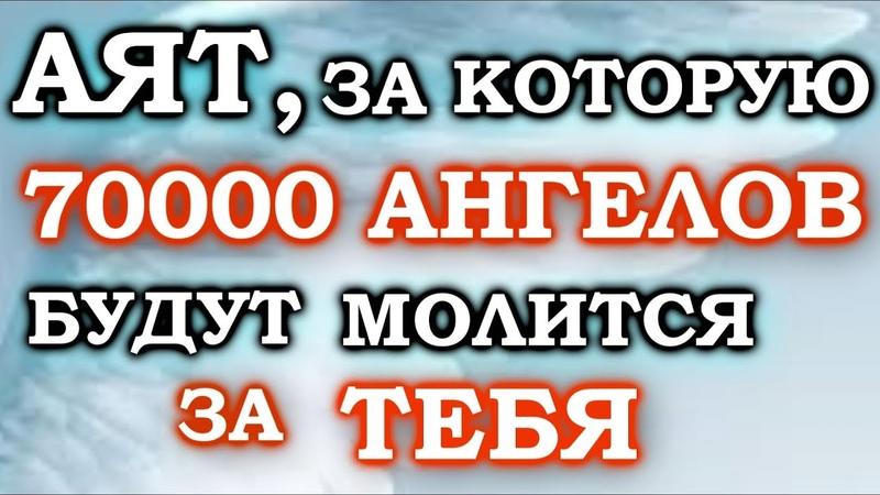 АЯТ, ЗА КОТОРУЮ 70000 АНГЕЛОВ БУДУ МОЛИТСЯ ЗА ТЕБЯ - ДУА О ПРОЩЕНИЕ И МИЛОСТИ