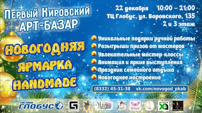 НОВОГОДНЯЯ ярмарка HANDMADE_22.12.18_ТЦ Глобус