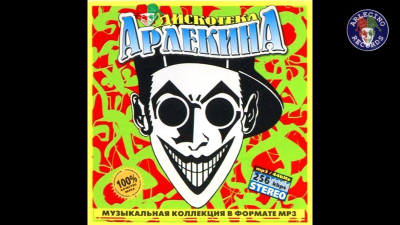 Дискотека арлекина №14 Арлекино RECORDS