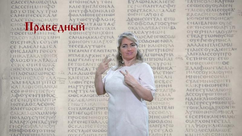 Праведный Библейский словарь на жестовом языке