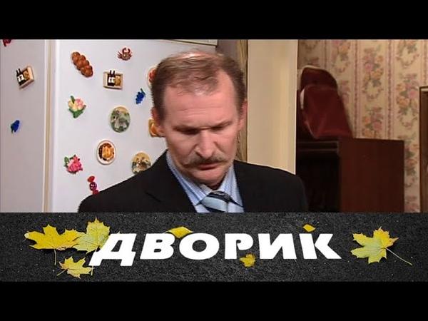 Дворик. 73 серия (2010) Мелодрама, семейный фильм @ Русские сериалы
