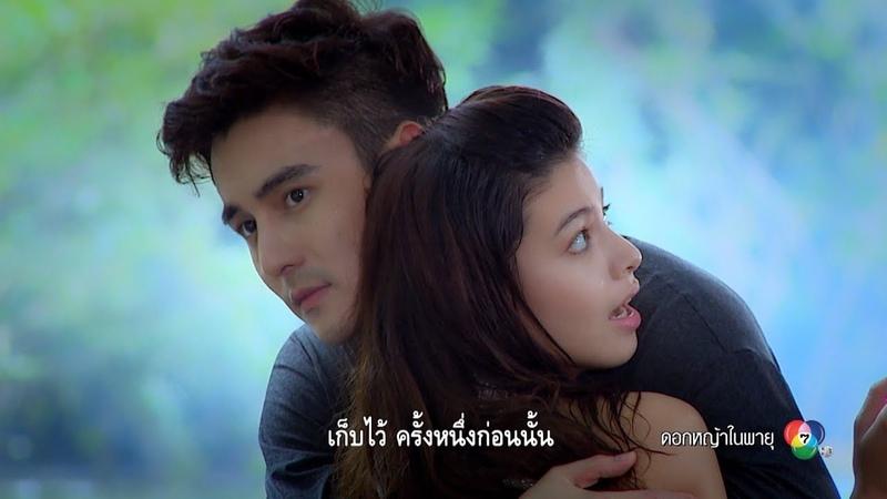 ОСТ Цветок, распустившийся в бурю / Dok Yah Nai Payu (Таиланд, 2018 год)