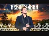 Сергей Любавин - Небо славян (Lyric Video 2018)