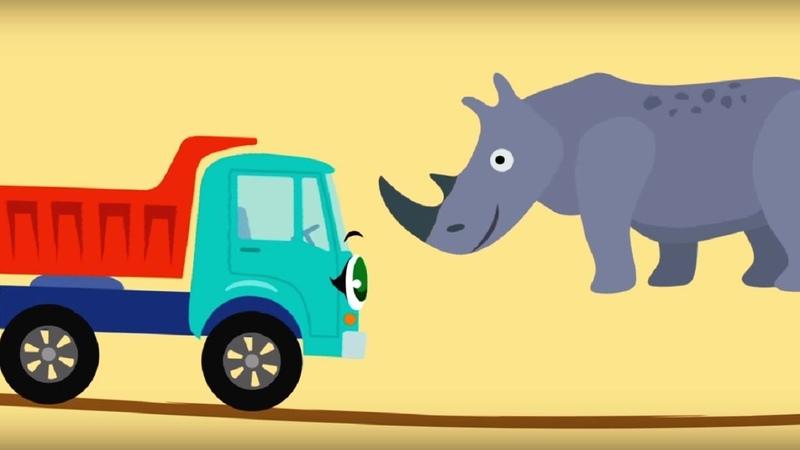 Мультики про машинки и животных для детей - БИБИКА: Носорог, сурикат, удав, леопард