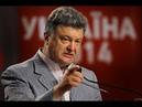 Срочно Сегодня Порошенко плюнул в лицо всем украинцам МинСтеця и СБУ давят всех за Пороха