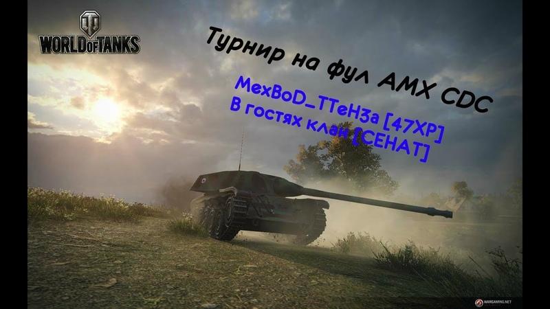 Супер Турнир на AMX CDC | MexBoD_TTeH3a