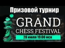 Призовой турнир на lichess - Grand chess festival