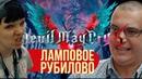 Devil May Cry 5 мнение Александра Кузьменко и Натальи Одинцовой
