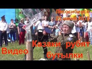 Рубка саблями бутылок с водой День города Лесосибирск 23 июня 2013 Казачий курень Сабля Меч Шашка