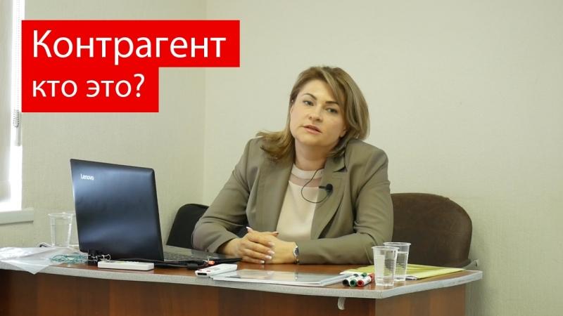 Контрагент - это кто? Юридическая консультация в Санкт-Петербурге