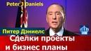 Питер Дэниелс 6 Сделки проекты и бизнес планы