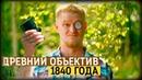 Ультра-странный ОБЪЕКТИВ! Petzval 85mm f/2.2 КРУТИМ БОКЕ!