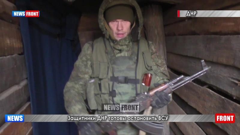 Защитники ДНР готовы остановить ВСУ