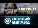 Первый взгляд: Call of Duty: World War II