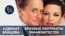 Адвокат Бойцова о брачных контрактах зарубежных знаменитостей Брачный договор и раздел имущества