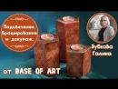 Декор деревянных подсвечников браширование, обжиг и декупаж. Мастер-класс от «BaseofArt».