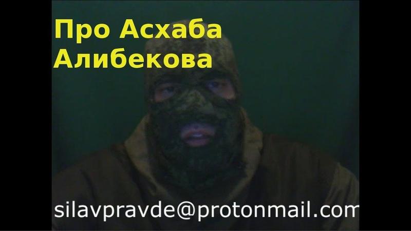 Про Асхаба Алибекова