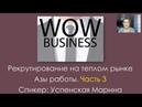 Рекрутирование на теплом рынке Азы Часть 3 Марина Успенская