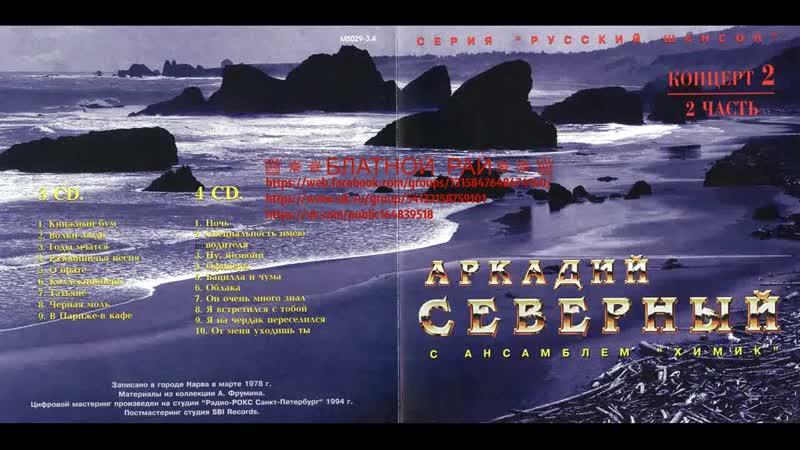 Аркадий Северный (Звездин) «С анс. «Химик» 2-й концерт» 1978
