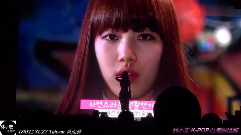 180512 SUZY Taiwan 見面會 觀看應援影片感動落淚 (8)