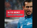 Футболист Александр Кержаков может получить тюремный срок за подделку документов