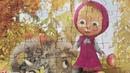 МАША И МЕДВЕДЬ собираем Пазлы для детей. Маша в осеннем лесу | Merry Nika