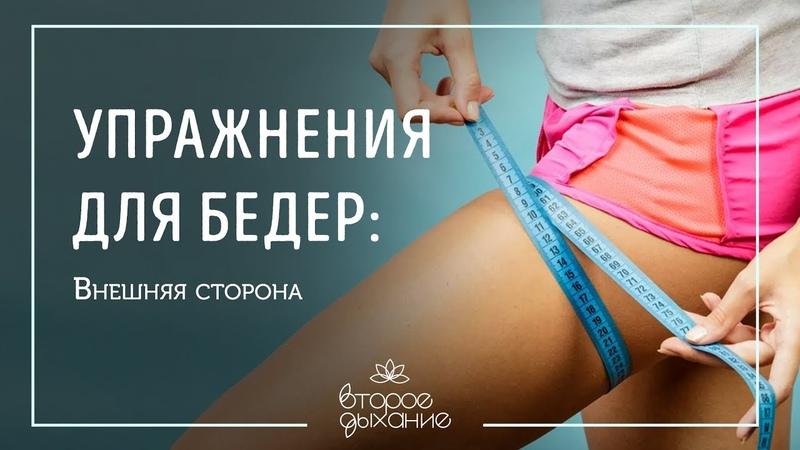 Упражнения для бедер БОДИФЛЕКС: внешняя сторона. ВТОРОЕ ДЫХАНИЕ
