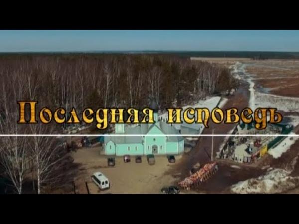Фильм интервью Последняя исповедь