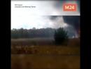Крушение истребителя МиГ-29 в Подмосковье