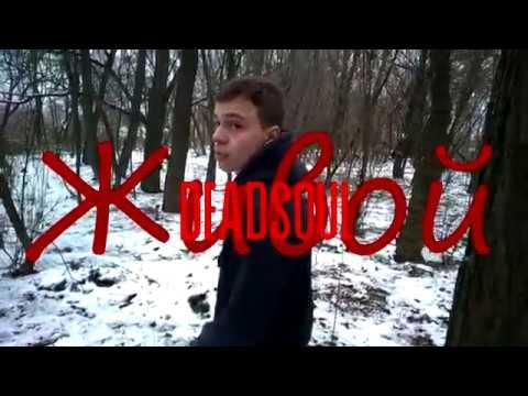 Deadsoul - живой (prod.by Josh Petruccio)