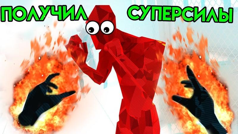 Super Hot VR | Получил суперсилы | HTC Vive VR