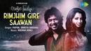 Rimjhim Gire Sawan रिमझीम गिरे सावन Music Teacher Papon Shreya Ghoshal Rochak Kohli