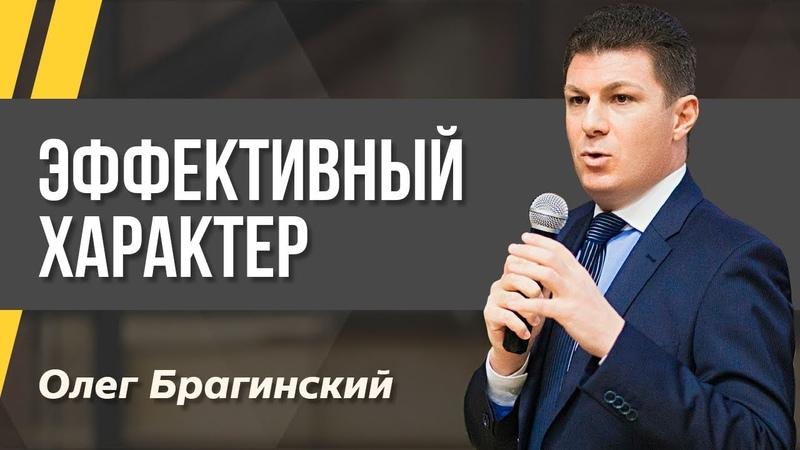 Олег Брагинский. ТРАБЛШУТИНГ 141. Эффективный характер