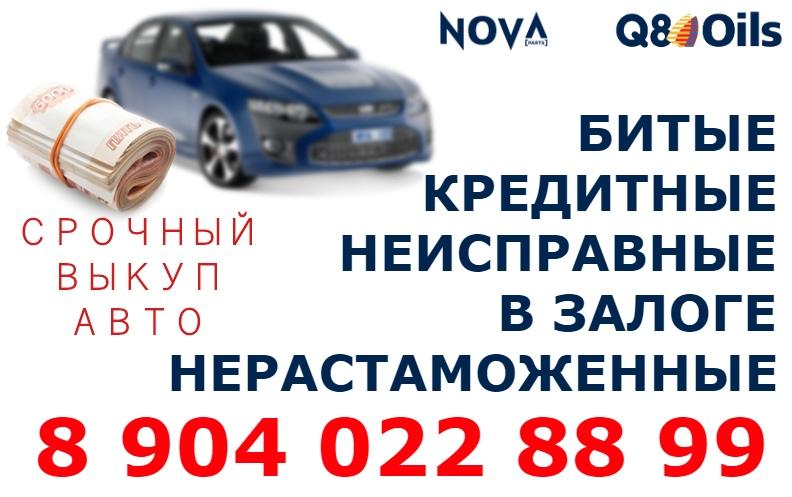 Срочный выкуп автомобилей - Nova Parts