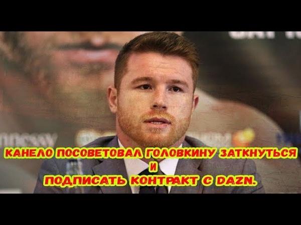 Канело посоветовал Головкину заткнуться и подписать контракт с DAZN