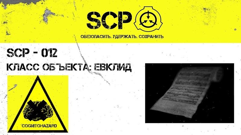 SCP-012 ||| Скверная мелодия ||| SCP - Stories.