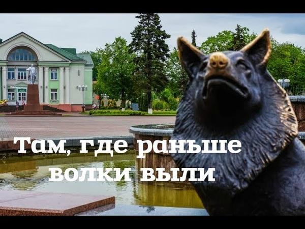 Беларусские путешествия Волковыск