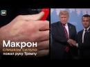 Макрон отомстил Трампу за крепкие рукопожатия