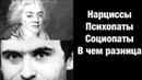 Нарциссы Психопаты Социопаты В чем разница.