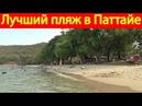 Военный пляж - лучший пляж танцующей девушки в Паттайе цены на еду