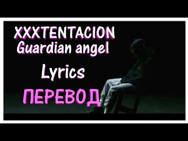 XXXTENTACION - Guardian angel|ПЕРЕВОД| |LYRICS| |RUS SUB|
